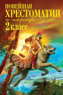 - Новейшая хрестоматия по литературе. 2 класс. 3-е изд., испр. и доп. обложка книги