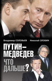 Путин-Медведев. Что дальше?