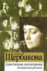 Щербакова Г. - Единственная, неповторимая: большая книга рассказов обложка книги