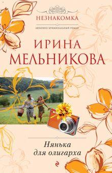 Мельникова И.А. - Нянька для олигарха обложка книги