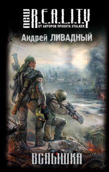Ливадный А.Л. - Вспышка обложка книги