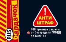 - Антиштраф. 100 приемов защиты от беспредела ГИБДД на дорогах обложка книги
