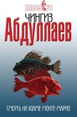 Абдуллаев Ч.А. - Смерть на холме Монте-Марио: роман обложка книги