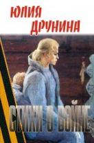Друнина Ю.В. - Стихи о войне' обложка книги