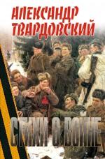 Твардовский А.Т. - Стихи о войне обложка книги