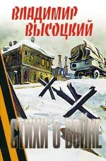 Высоцкий В.С. - Стихи о войне обложка книги