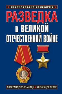 Разведка в Великой Отечественной войне обложка книги