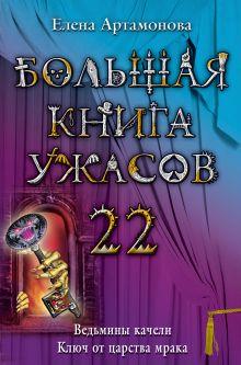 Артамонова Е.В. - Большая книга ужасов. 22: повести обложка книги