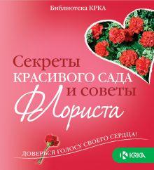 - Секреты красивого сада и советы флориста. (BTL) обложка книги