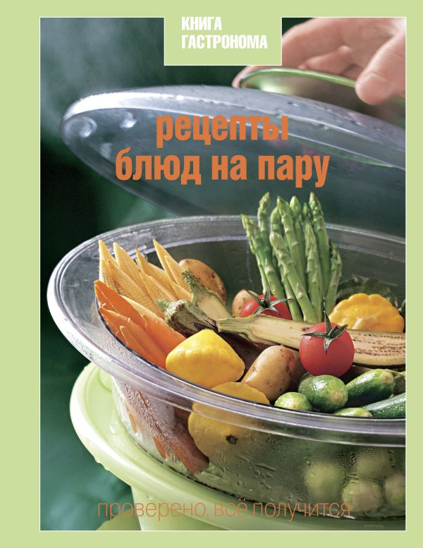 Книга Гастронома Рецепты блюд на пару