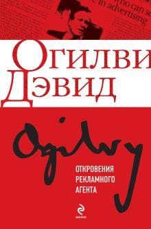 Огилви Д. - Откровения рекламного агента обложка книги