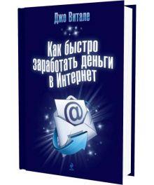 Витале Д. - Как быстро заработать деньги в Интернет обложка книги