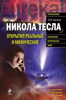 Арсенов О.О. - Никола Тесла. Открытия реальные или мифические обложка книги