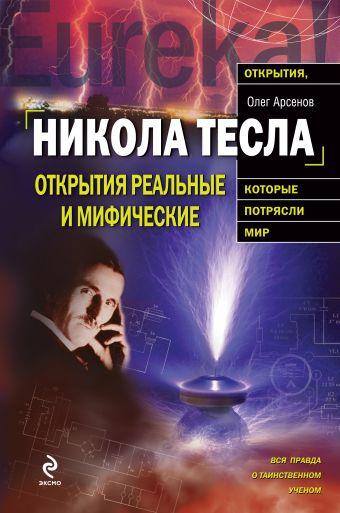 Никола Тесла. Открытия реальные или мифические Арсенов О.О.