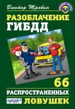 Травин В.Н. - Разоблачение ГИБДД: 66 распространенных ловушек обложка книги
