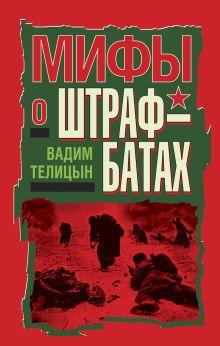 Телицын В.Л. - Мифы о штрафбатах обложка книги