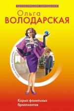 Володарская О. - Карма фамильных бриллиантов: роман обложка книги