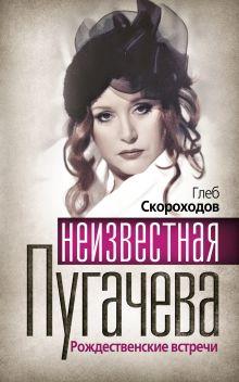 Скороходов Г.А. - Неизвестная Пугачева. Рождественские встречи обложка книги