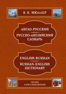 Мюллер В.К. - Англо-русский и русско-английский словарь: 150000 слов и выражений. (ОСЭ) обложка книги