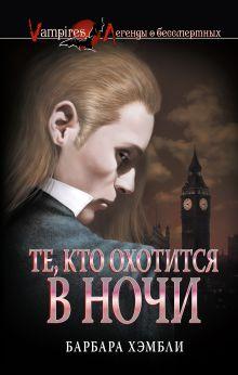 Хэмбли Б. - Те, кто охотится в ночи обложка книги