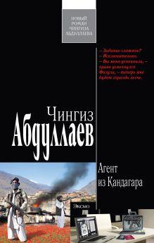Абдуллаев Ч.А. - Агент из Кандагара: роман обложка книги