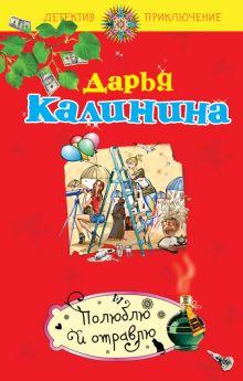 Калинина Д.А. - Полюблю и отравлю: роман обложка книги