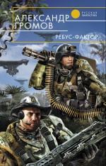 Громов А.Н. - Ребус-фактор обложка книги