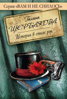Щербакова Г. - История в стиле рэп обложка книги