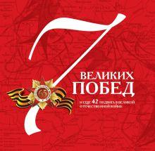- 7 великих побед и еще 42 подвига в Великой Отечественной войне обложка книги