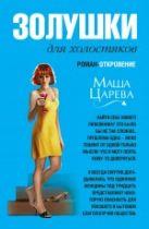 Царева М. - Золушки для холостяков: роман - откровение' обложка книги