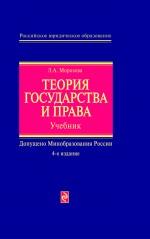 Морозова Л.А. - Теория государства и права: учебник. 4-е изд., перераб. и доп. обложка книги