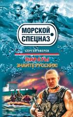 Зверев С.И. - Пираты: Знайте русских!: роман обложка книги