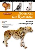 Кошки из бумаги: книга-конструктор