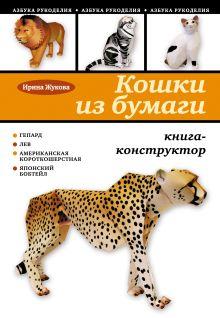 Обложка Кошки из бумаги: книга-конструктор Жукова И.