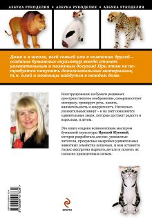 Обложка сзади Кошки из бумаги: книга-конструктор Жукова И.