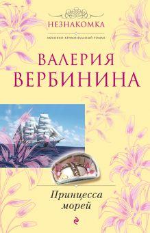 Вербинина В. - Принцесса морей: роман обложка книги