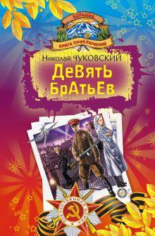 Чуковский Н. - Девять братьев: повесть; рассказы обложка книги