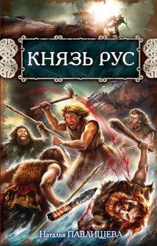 Павлищева Н.П. - Князь Рус обложка книги