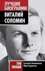 Виталий Соломин. Три любви