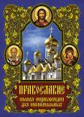Православие: полная энциклопедия для новоначальных