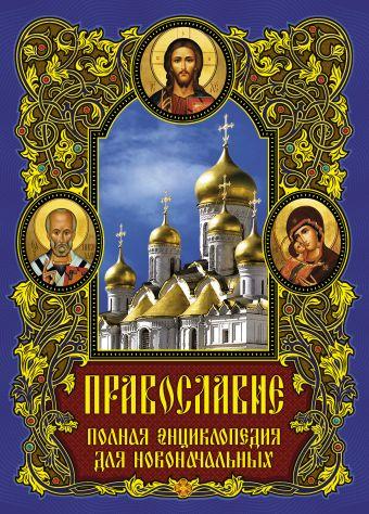 Православие: полная энциклопедия для новоначальных Глаголева О.В., Щеголева Е.В.