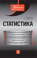 Орехов С.А. - Статистика: учебник обложка книги