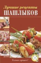 Лучшие рецепты шашлыков