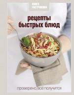 - Книга Гастронома Рецепты быстрых блюд обложка книги