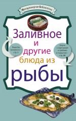 - Заливное и другие блюда из рыбы обложка книги