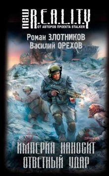 Злотников Р., Орехов В. - Империя наносит ответный удар обложка книги