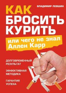 Левшин В.Ф. - Как бросить курить, или Чего не знал Аллен Карр обложка книги