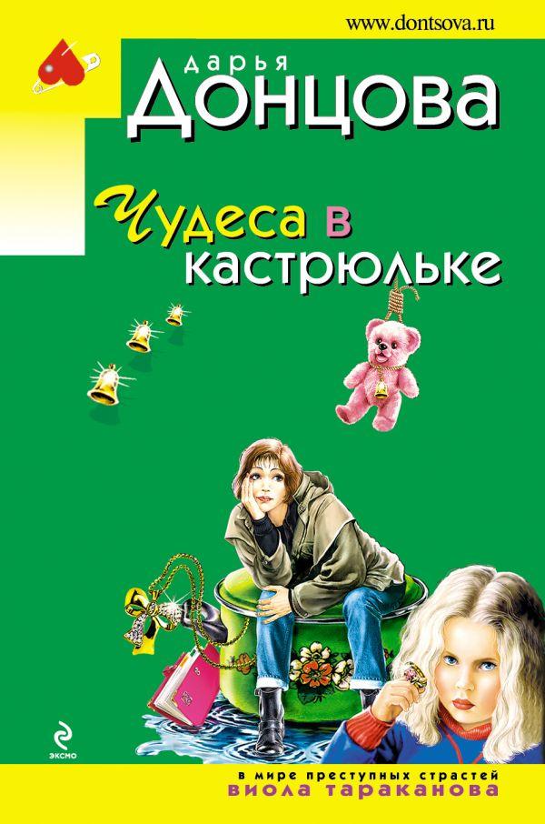 Чудеса в кастрюльке Донцова Д.А.