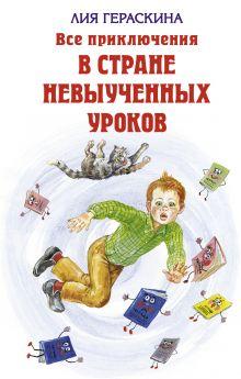 Обложка Все приключения в стране невыученных уроков Лия Гераскина