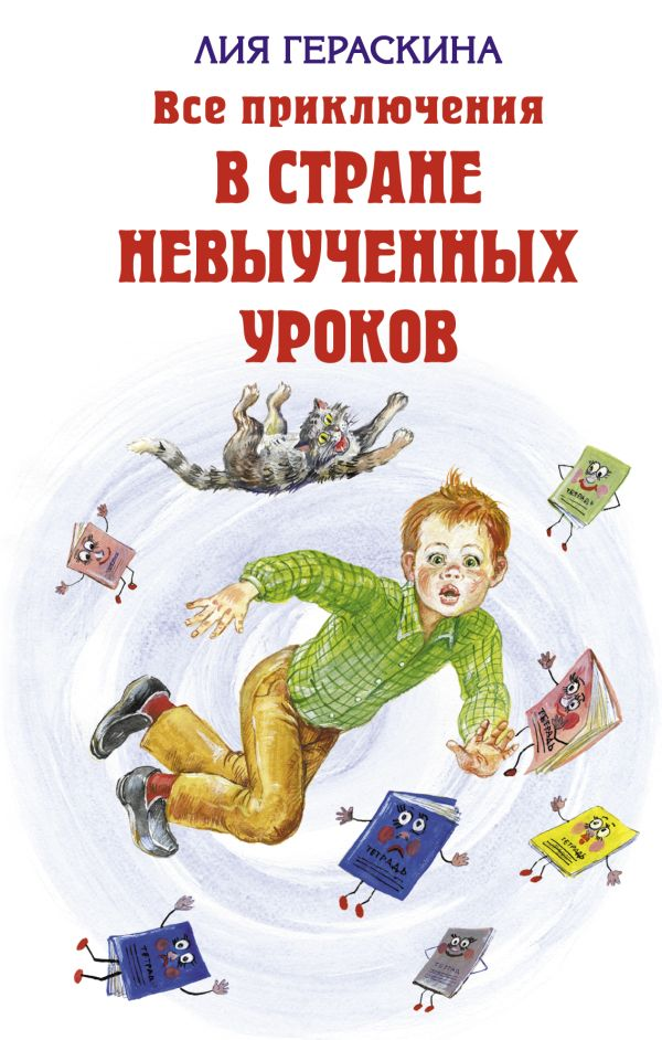 Все приключения в стране невыученных уроков Гераскина Л.Б.